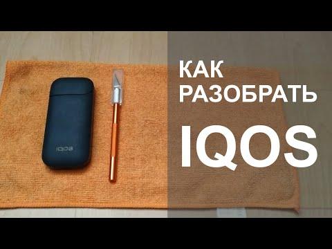 Как разобрать IQOS легко и быстро в домашних условиях