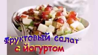 Фруктовый Салат с Йогуртом.Рецепт приготовления салата.