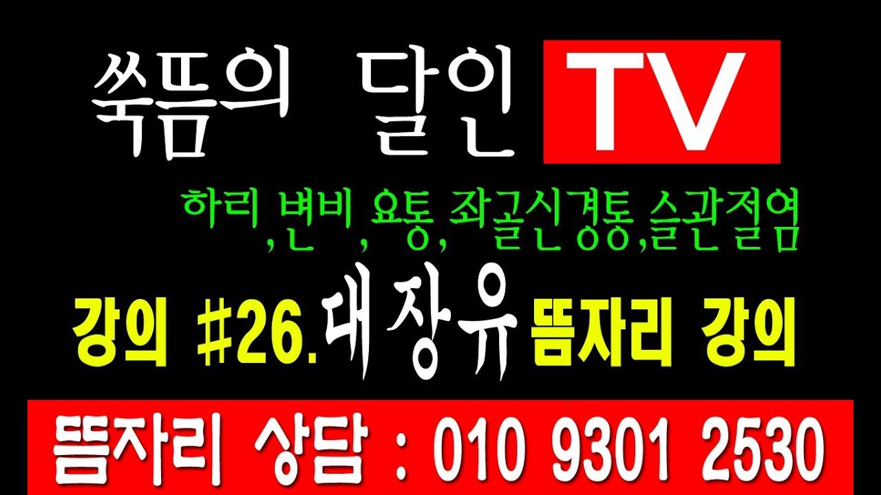 쑥뜸 자리 알아보기  #26 대장유 뜸자리 ( 하리,변비,요통,좌골신경통,슬관절염  ) 쑥뜸자리 해설