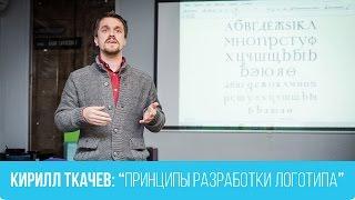 Кирилл Ткачев: Принципы разработки логотипа(, 2014-08-20T16:59:06.000Z)