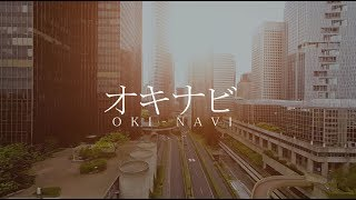 沖縄での仕事探しはキャリアコンサルタントが自慢のオキナビにお任せく...