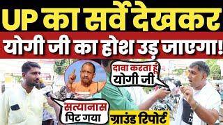 UP election 2022    Yogi Adityanath    Akhilesh yadav    UP public opinion    UP opinion poll