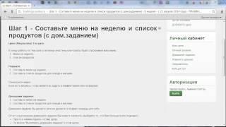 Онлайн-тренинг «Стройнеем вместе!», неделя 6, урок 3, автор – Оксана Старкова