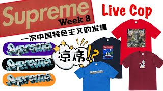 Supreme SS20 第8周凉席/春夏T恤 Live Cop | 一次具有中国特色主义的发售,然而。。。。