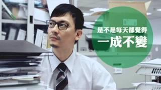 【國泰人壽  職場語錄_轉職挑戰篇】