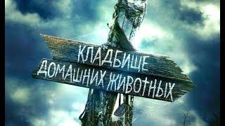 КЛАДБИЩЕ ДОМАШНИХ ЖИВОТНЫХ - ФИЛЬМ 2019 - трейлер