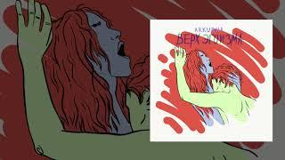 ARKUSHA - Верх эгоизма (Официальная премьера трека)