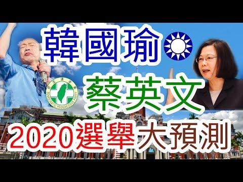 韓國瑜與蔡英文的競選路,到底誰能贏得2020年的總統大位?蔡英文能守住他的總統寶座嗎?韓國瑜能挾民意挑戰衛冕者寶座嗎?命理名人堂--韓國瑜與蔡英文的2020總統大選大預測!