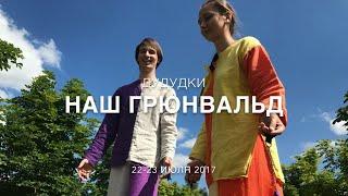 Дудутки. Фестиваль &quot;Наш Грюнвальд&quot; 2017. Туры в Беларусь от &quot;Сэвэн Трэвел&quot;, г.Минск<