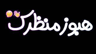 حالات واتس شاشا سوداء مهرجان عصام صاصا لسه منزلش