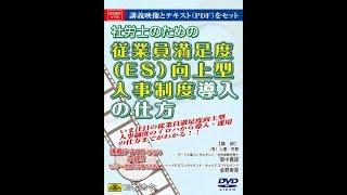 【日本法令】社労士のための従業員満足度向上型人事制度導入