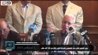 مصر العربية   وزير التعليم العالى:عدد المقبولين بالمرحلة الاولى أكثر من 109 ألف طالب