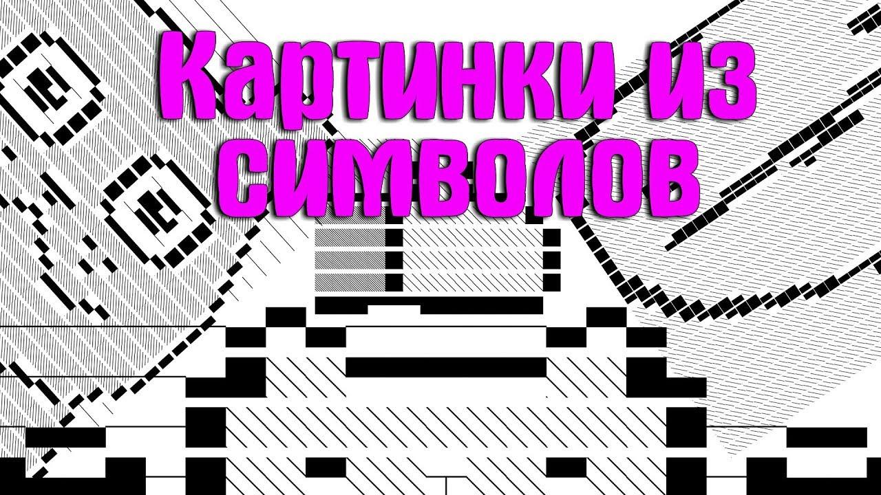 КАРТИНКИ ИЗ СИМВОЛОВ НА ТЕЛЕФОНЕ - YouTube