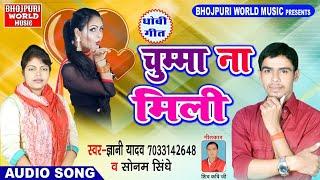 Chumma Na Mili - Dhobi Geet 2018 - Gayani Yadav Sonam Sindhe Bhojpuri Birha.mp3