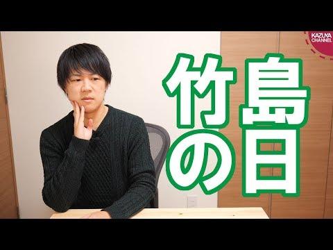 2019/02/22 竹島の日って何故か日本より韓国のほうがデモ活動やってない?