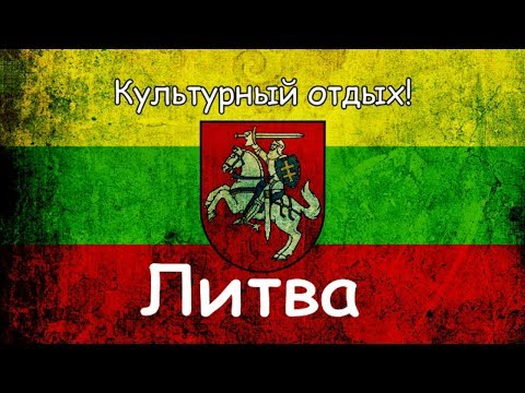 ЛИТВА | ИНТЕРЕСНЫЕ ФАКТЫ О СТРАНЕ!