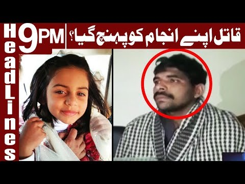 Court extends physical custody of Zainab Rapist - Headlines & Bulletin 9 PM - 6 Feb 2018 - Express