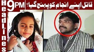 Court extends physical custody of Zainab Rapist - Headlines & Bulletin 9 PM - 6 Feb 2018 - Express