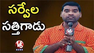 Bithiri Sathi Reporting On Election Campaigning In Telangana | Teenmaar News | V6 News