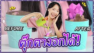 ซอฟรีวิว: ตุ๊กตารดน้ำงอกได้!? มิติใหม่แห่งการเซอร์ไพรส์!【Blume】