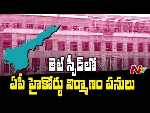 AP High Court Construction Works on Full Swing | Ground Report from Amaravati | NTV