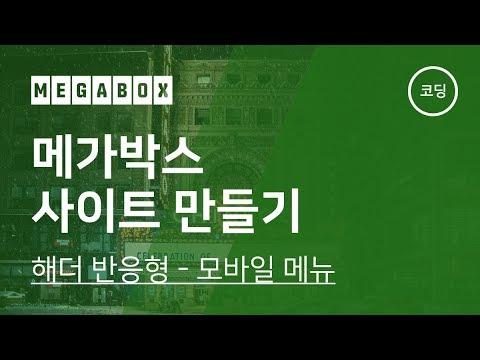 04. 메가박스 사이트 만들기 - 헤더 반응형 : 모바일 메뉴