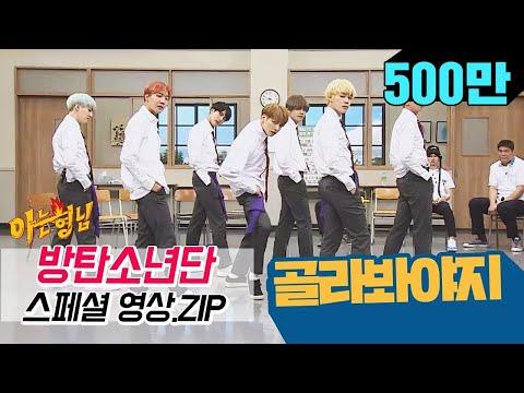 [골라봐야지][ENG] ♥우리 방탄소년단(BTS) 컴백 기념♥ 댄스 스페셜 영상 #아는형님 #JTBC봐야지