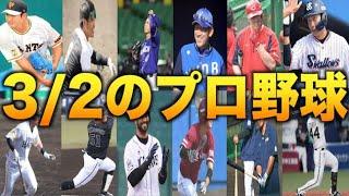 【ソフトバンクが強すぎる】今日の12球団プロ野球ニュース!! 中日まさかの4エラー…【プロ野球 ニュース】