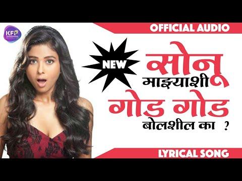 सोनु तु माझ्याशी गोड गोड बोलशिल का ?? Lyrical Song   Marathi Lokgeet  Dj Song 2019