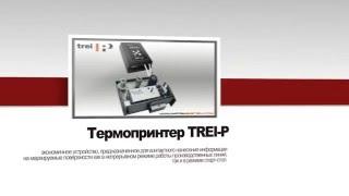 Термопринтер Trei-P(, 2015-12-29T13:21:29.000Z)