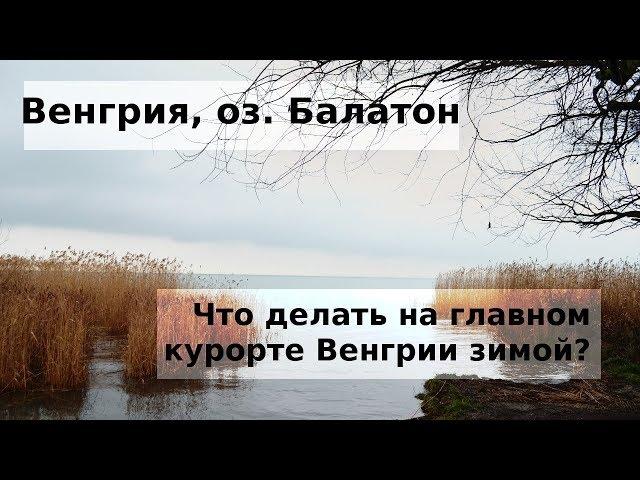 #82 Венгрия, Балатон: Где купаться на озере зимой?