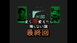【バイオ7】バイオハザード7 全部音を変えたら怖くない説【最終回】 thumbnail