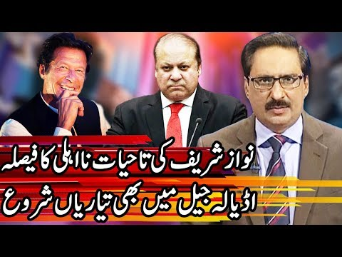 Kal Tak With Javed Chaudhry - 12 April 2018 | Express News