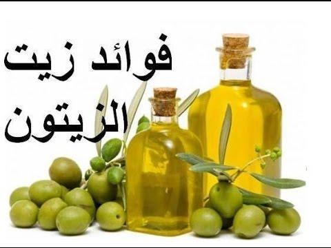 فوائد زيت الزيتون الصحية Zayt Zaytoun