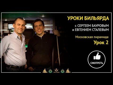 Уроки бильярда с Сергеем Бауровым и Евгением Сталевым. Московская пирамида. Урок 2.