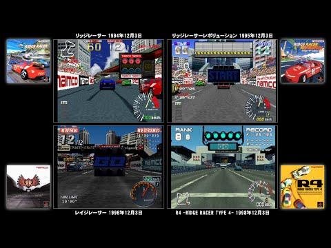 リッジレーサー(Ridge Racer)シリーズの変遷 1~4 [GV-VCBOX,GV-SDREC]