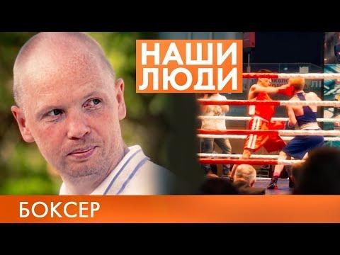 Алексей Тищенко | Боксер | Наши люди #22 (2019)