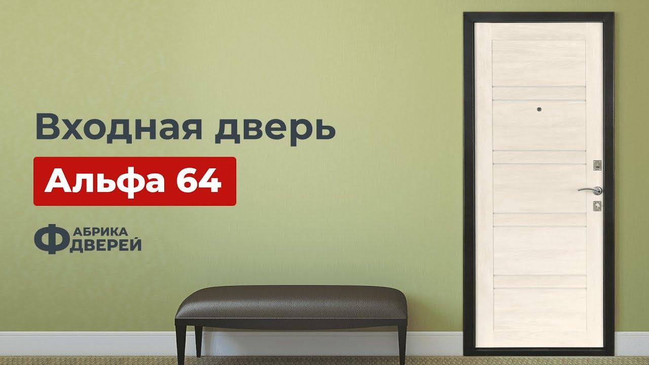 Входная дверь Альфа 64 это современное решение для вашей квартиры.