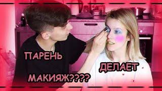 илья, сделай мне креативный макияж...