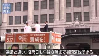 大阪市を廃止し五つの特別区を新設する「大阪都構想」の賛否を問う住民投票は17日午前7時から、市内365カ所の投票所で始まった。