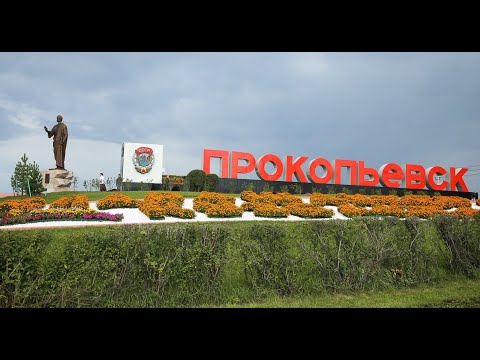 #1. Прокопьевск - Новокузнецк на авто