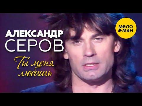 Александр Серов - Ты меня любишь (Официальный видеоклип, 1990, 12+)