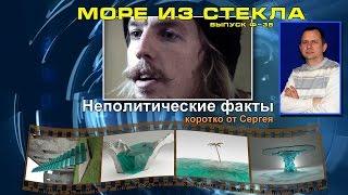 Выпуск Ф-038. Море из стекла