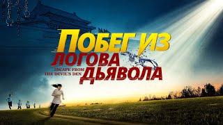 Новый христианский фильм «Побег из логова дьявола» Бог со мной
