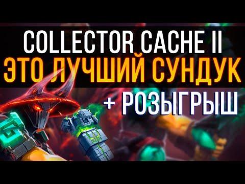 видео: ЭТО ЛУЧШИЙ СУНДУК В ДОТЕ - the international 2019 collector's cache 2i
