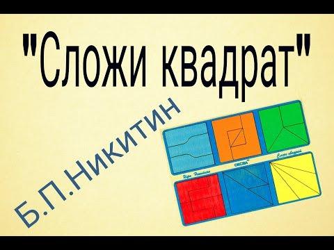 """Игры Никитин Б.П.""""Сложи квадрат""""."""