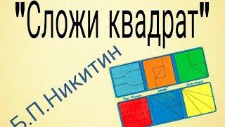 видео Методики Никитина Б.П.