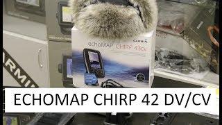 GARMIN ECHOMAP CHIRP 42 DV / 43 CV РАСПАКОВКА В МАГАЗИНЕ / КОМПЛЕКТАЦИЯ