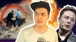 YouTuberin rastet aus & schießt auf Angestellte & Aprilscherz kostet Tesla Millionen...