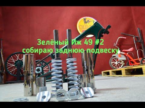 ИЖ 49  ЧИСТОВАЯ СБОРКА  №2 , задние аммортизаторы.
